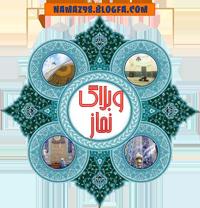 پايگاه اينترنتي نماز
